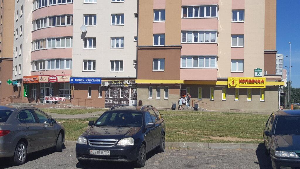 аптека — Моя аптека — Минск, фото №1