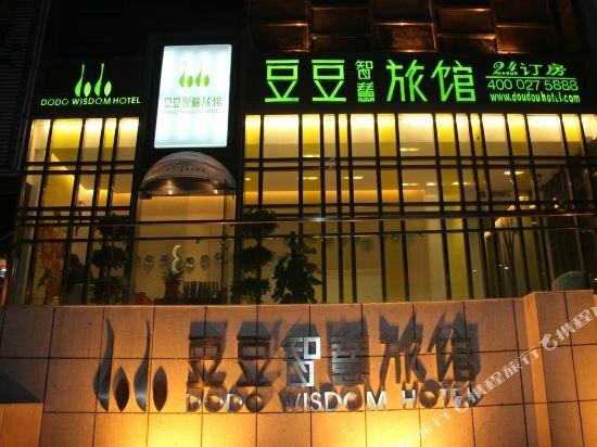 Doudou Zhihui Hotel