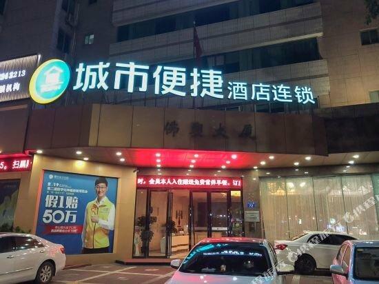 City Comfort Inn Foshan Railway Station