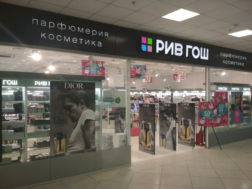 магазин парфюмерии и косметики — РИВ ГОШ — Самара, фото №2