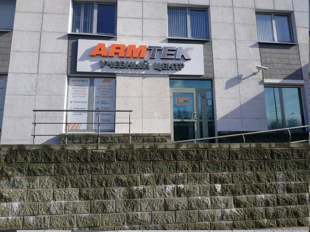 магазин автозапчастей и автотоваров — Армтек — Минск, фото №2