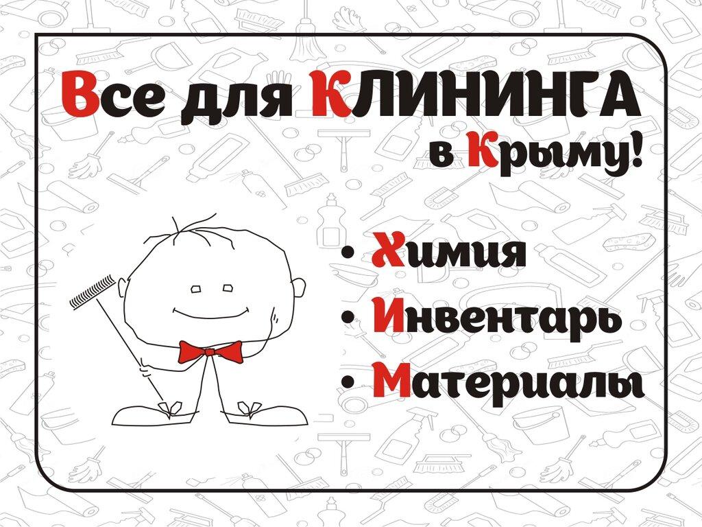 промышленная химия — Убирай-Крым — Симферополь, фото №1