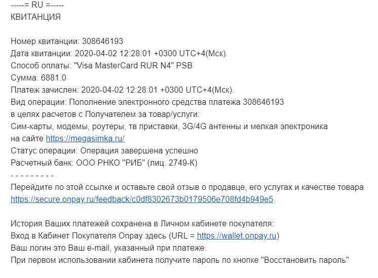 интернет-магазин — Мегасимка — Москва, фото №1