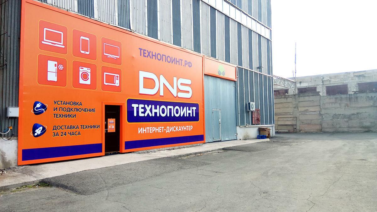 Dns Симферополь Интернет Магазин Технопоинт