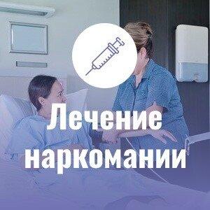 закрытие наркологической клиники