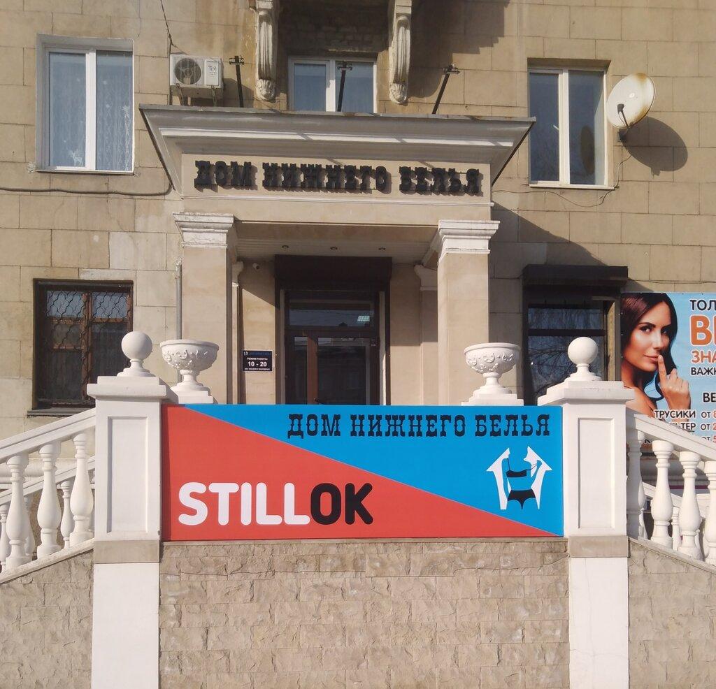 магазин нижнего женского белья орск