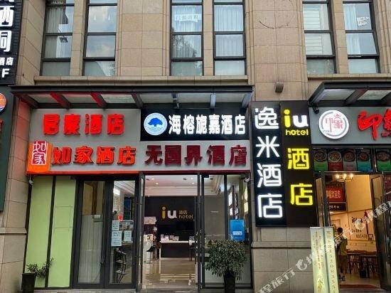 Jiusheng Hotel Chengdu Century City New Exhibition