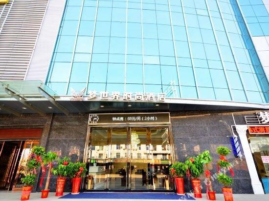Dream World Fashionable Hotel
