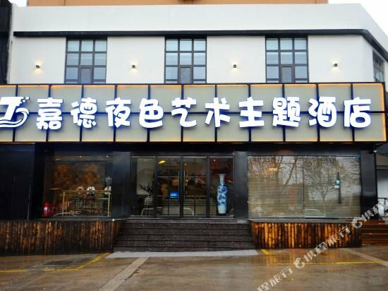 Jiade Yese Art Theme Hotel