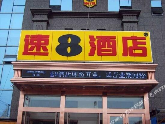 Super 8 Tongliao Railway Station
