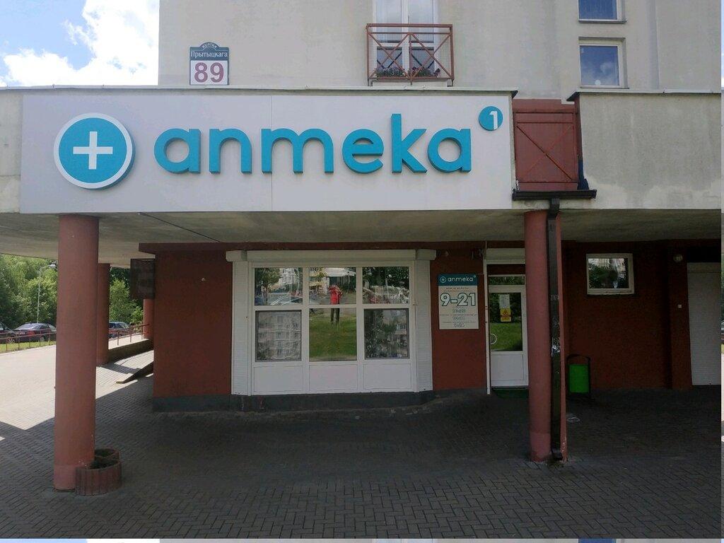 аптека — Аптека — Минск, фото №2
