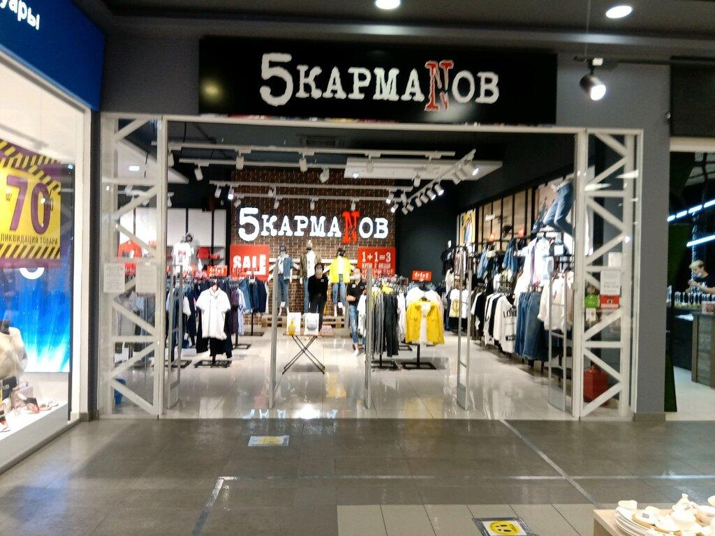 Магазин 5 Карманов Ростов На Дону