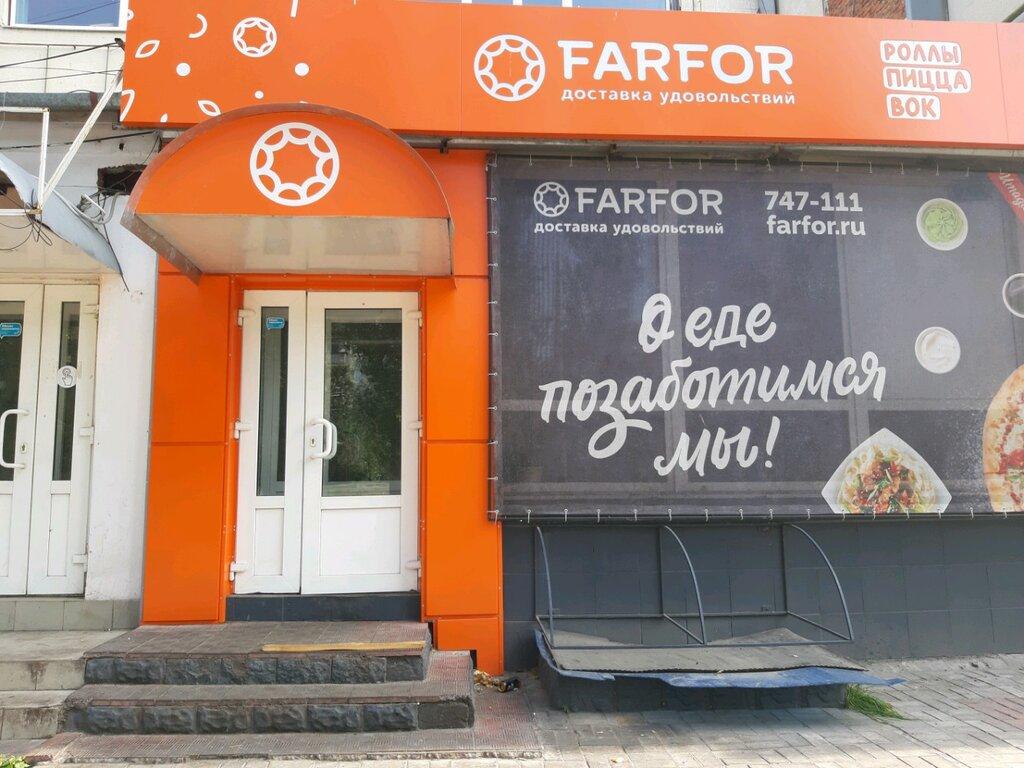 доставка еды и обедов — FARFOR — Курск, фото №1