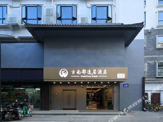 Hi Inn Nanjing Confucius Temple Baixia Road