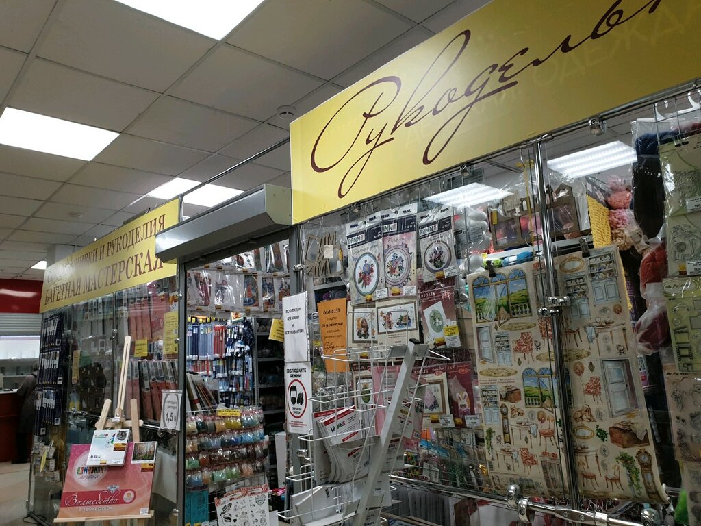 Магазин рукодельница купить ткань в петербурге опт
