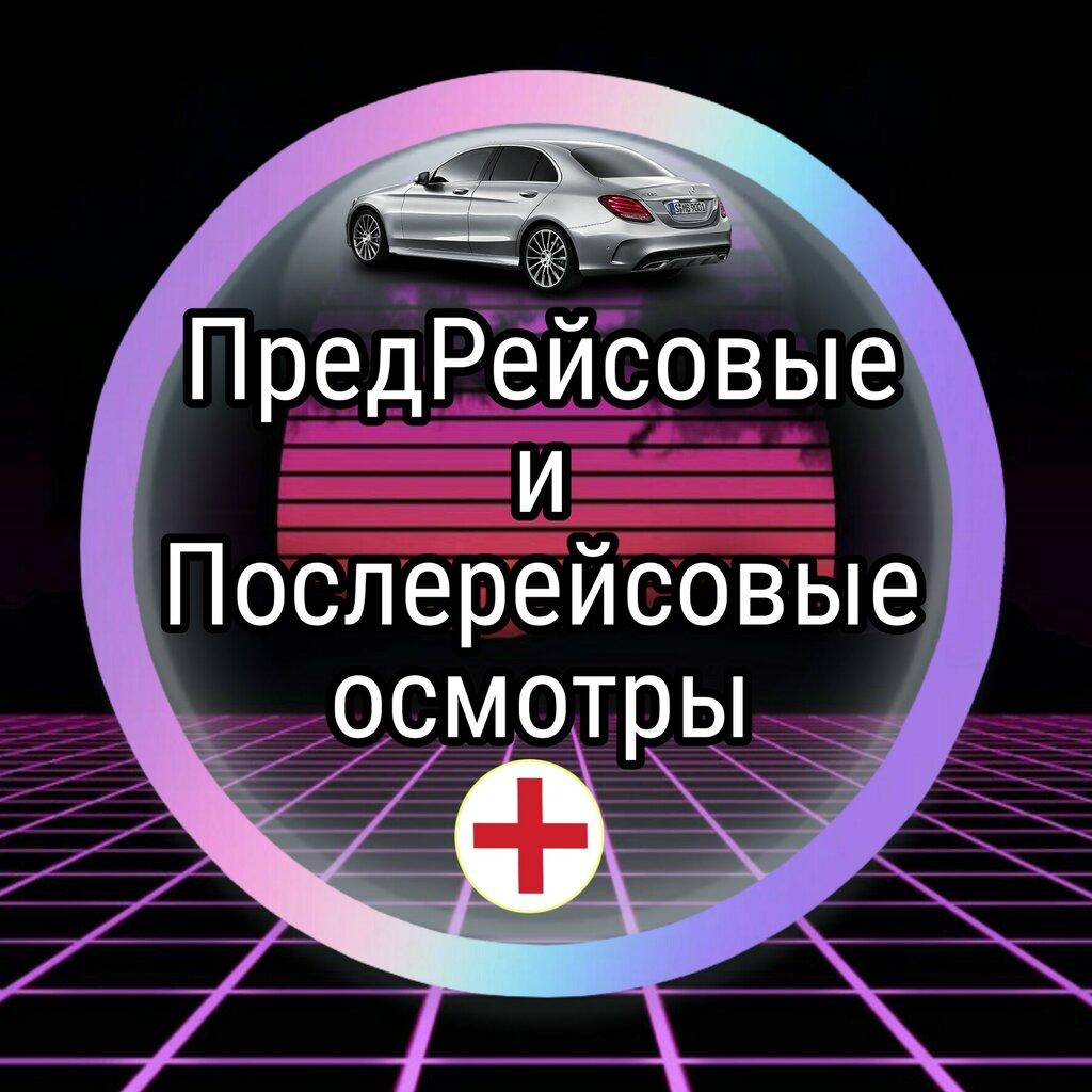 пункт предрейсового осмотра — ПредРейс МСК — Москва, фото №1