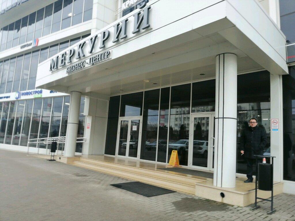 торгово-промышленная палата — Торгово-промышленная палата Краснодарского края — Краснодар, фото №2
