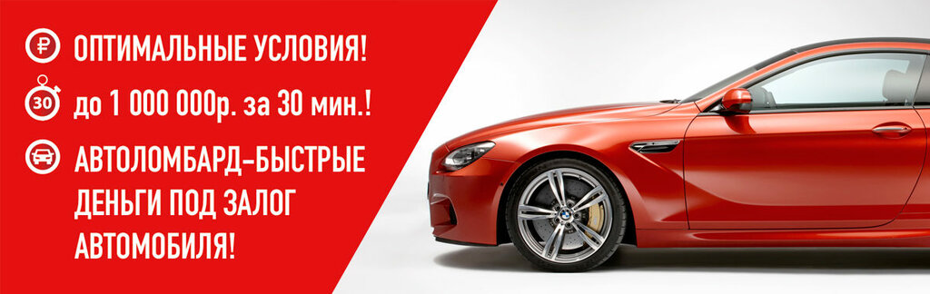 Автоломбард в крыму за птс автосалоны темп авто в москве