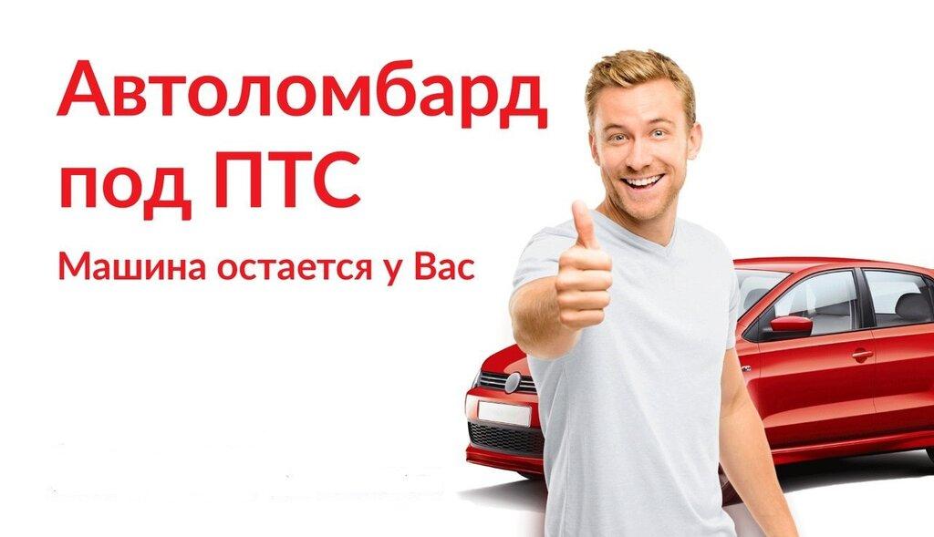 Автоломбарды екатеринбург список черных автосалонов москвы