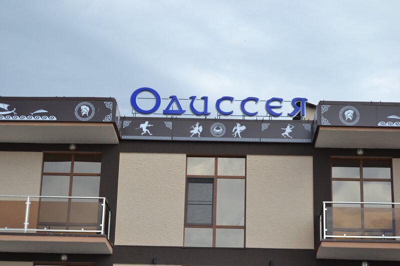 Отель Одиссея