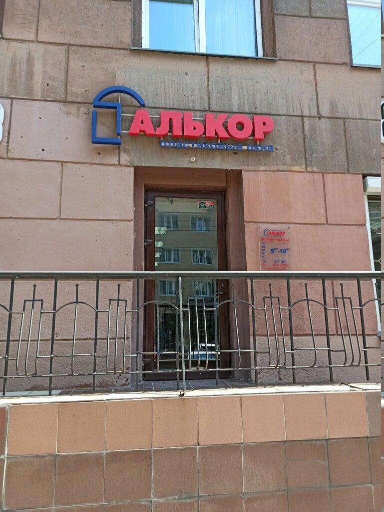 окна — Алькор — Челябинск, фото №1