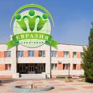 Санаторий-профилакторий Евразия