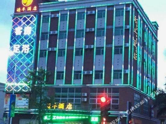 Sanxiang Yuanfeng Hotel