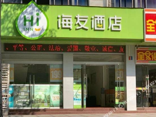 Hi Inn Shenzhen Meilin