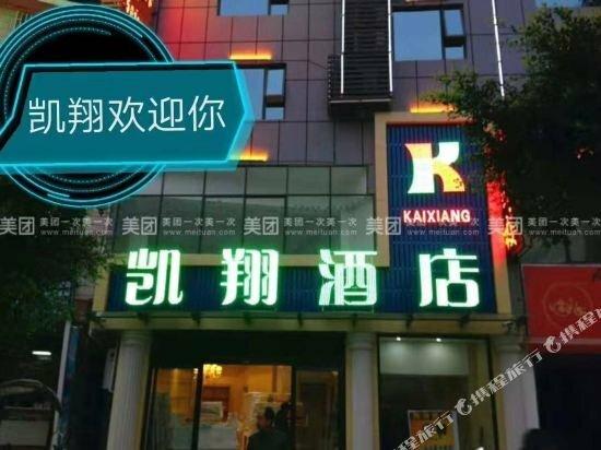 Kaixiang Hotel