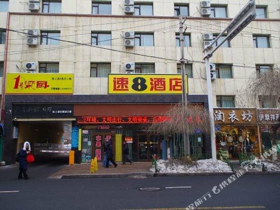Super 8 Urumchi Hami Road