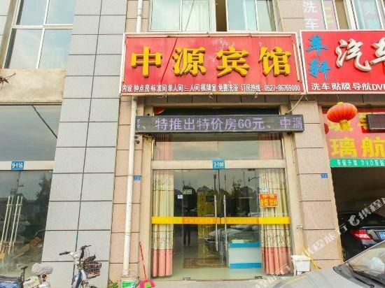 Zhongyuan Inn