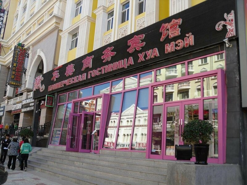 Huamei Business Hotel