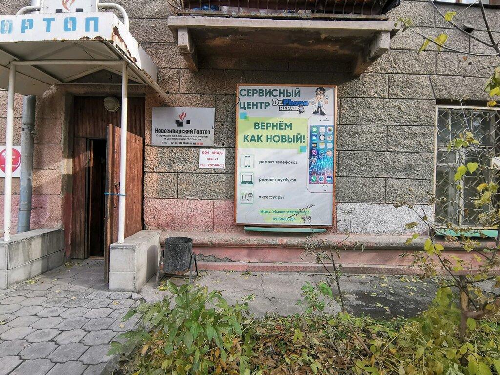 комиссионный магазин — Анод — Новосибирск, фото №1