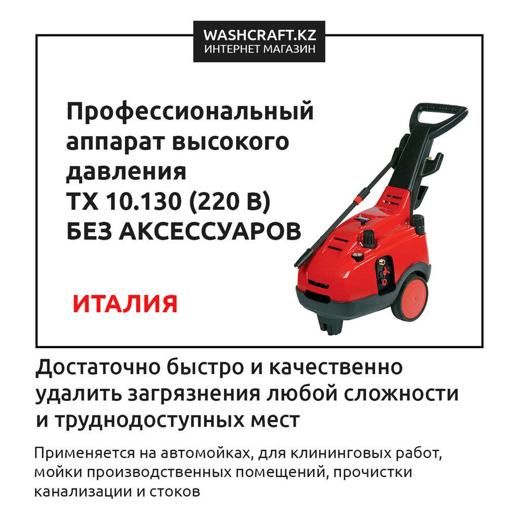 интернет-магазин — Washcraft — Уральск, фото №2