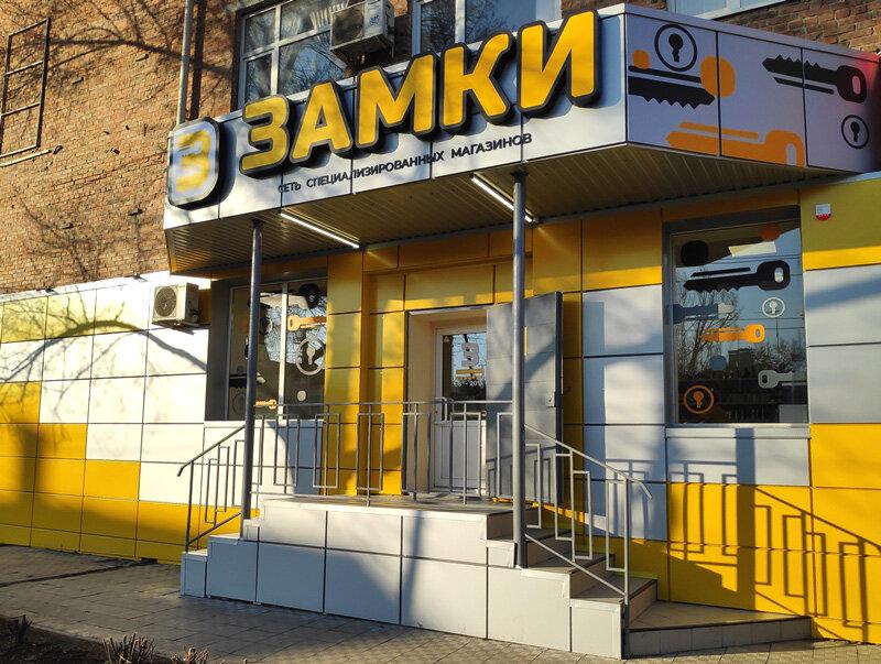 Специализированные Магазины Ростов На Дону
