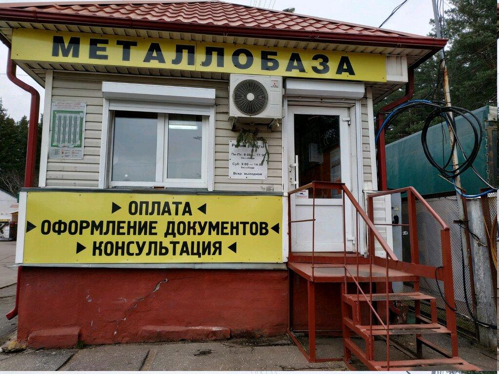 металлопрокат — Металлобаза 359.by — Минск, фото №1