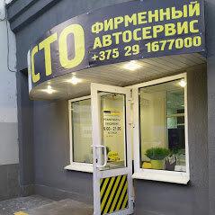 автосервис, автотехцентр — Линия Качества — Минск, фото №2
