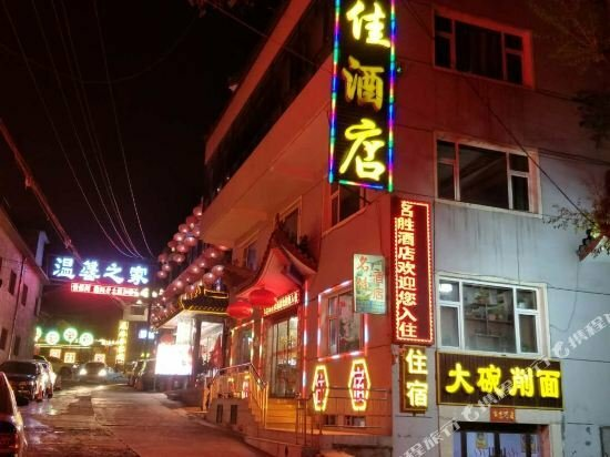 Wutaishan Mingsheng Inn