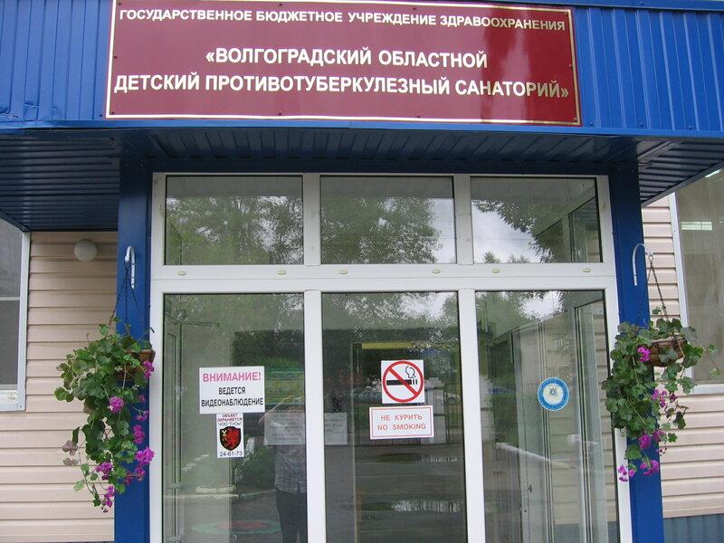 ГБУЗ Волгоградский областной детский противотуберкулёзный санаторий № 3