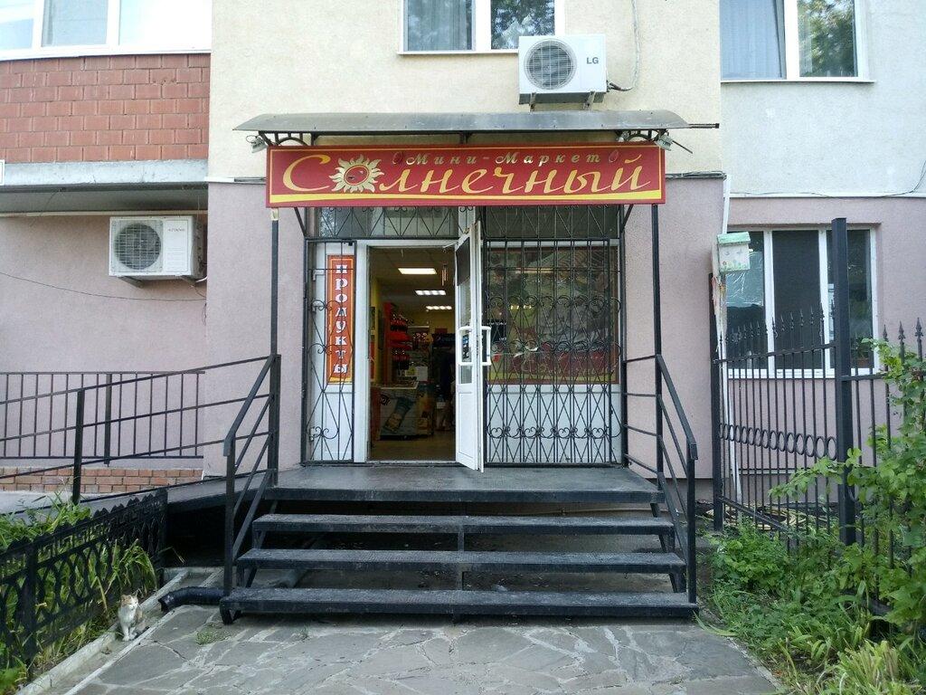 Магазин На Зарубина Саратов