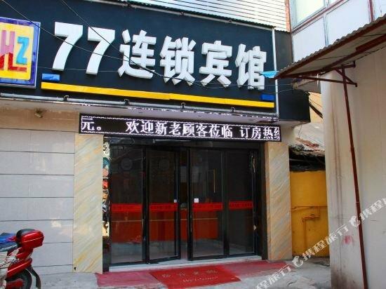 77 Hotel Wuhan Xunlimen Dandong Street Flower Market