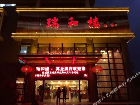 Jinjishan impression, Fuzhou Shui House genuine Long Hotel