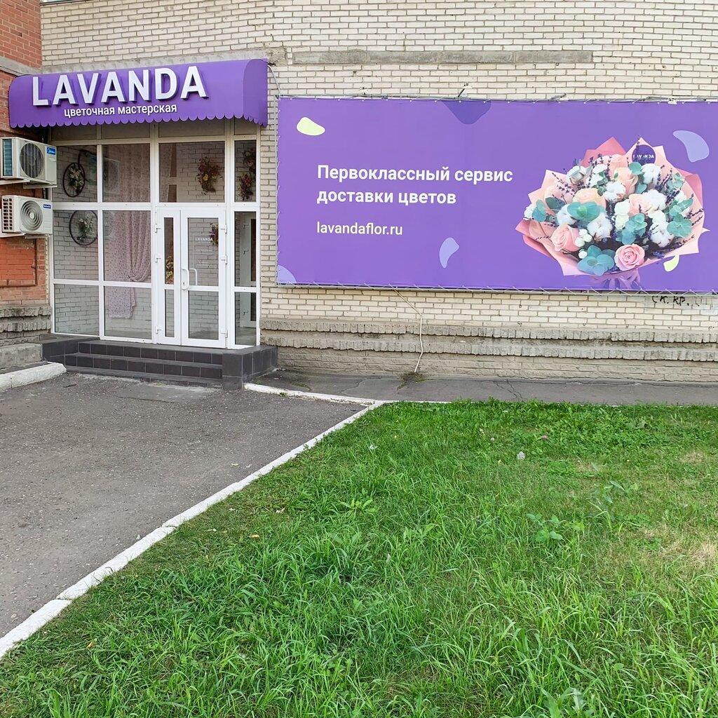 flower shop — Lavanda — Omsk, photo 1