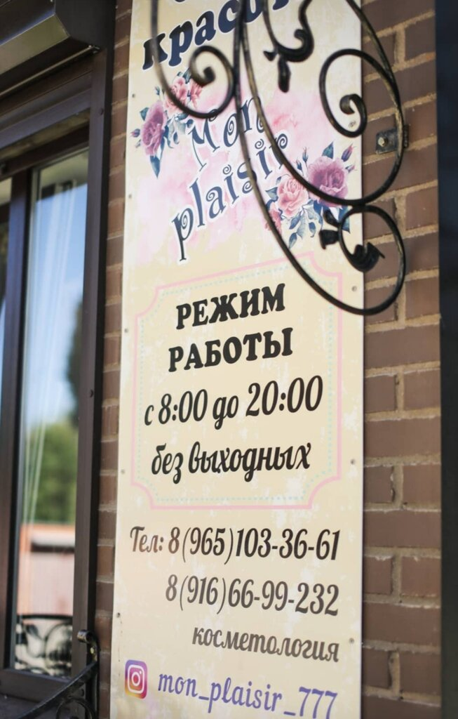салон красоты — Mon Plaisir — Чехов, фото №2