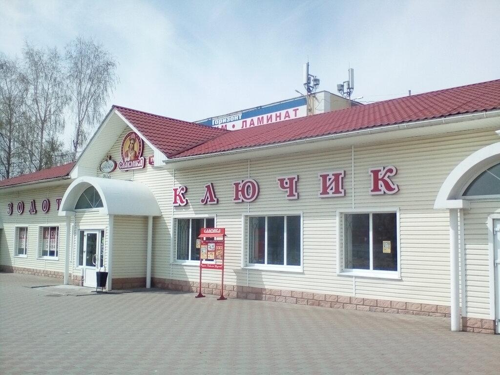 Магазин Золотой Ключик Старый Оскол
