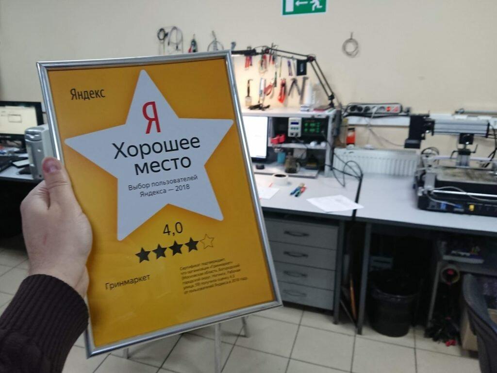 компьютерный ремонт и услуги — Гринмаркет — Ногинск, фото №1