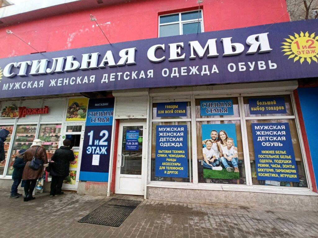 Семья Магазин Одежды Воронеж