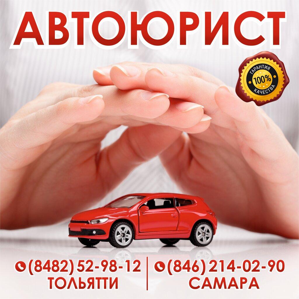 автоюрист в тольятти