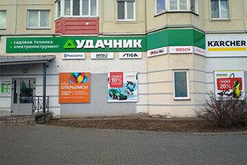 садовый инвентарь и техника — Удачник — Минск, фото №1