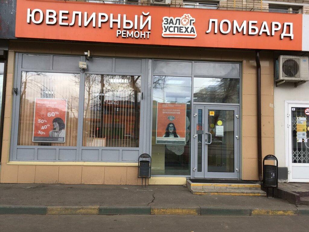 Залог успеха ломбард адреса в москве каталог куплю автомобиль из ломбарда